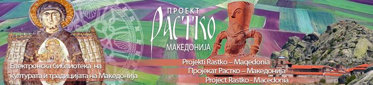 Проект Растко Македонија